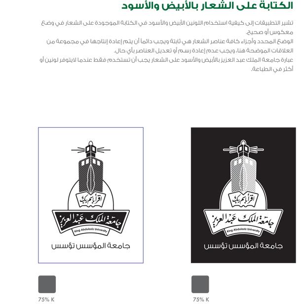 نسخ شعار جامعة الملك عبدالعزيز Kaiza Today